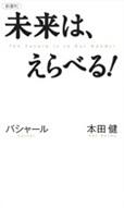 新書判 未来は、えらべる! バシャール 本田健