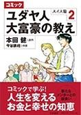 コミック ユダヤ人大富豪の教え スイス編【2】