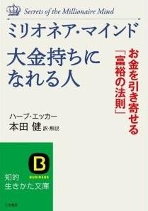 ミリオネア・マインド 大金持ちになれる人(文庫本)