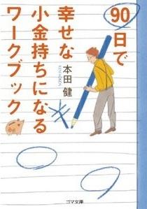 90日で幸せな小金持ちになるワークブック(文庫本)