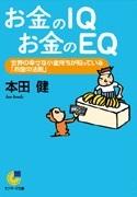 お金のIQ お金のEQ(文庫本)