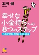 幸せな小金持ちへの8つのステップ(文庫本)