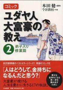 コミック ユダヤ人大富豪の教え 第2巻