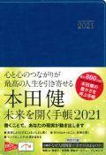 本田健 未来を開く手帳2021