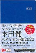 本田健 未来を開く手帳2022