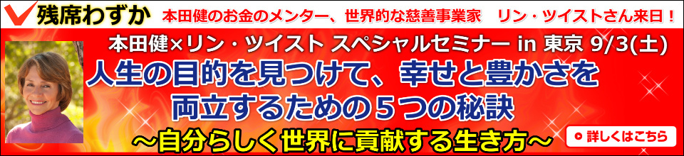 9/3リン・ツイスト1日セミナー
