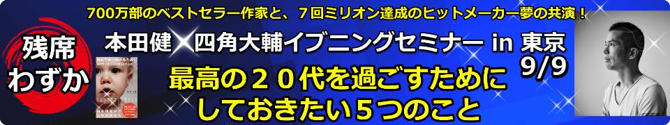 9/9四角さんとのジョイントイブニングセミナー