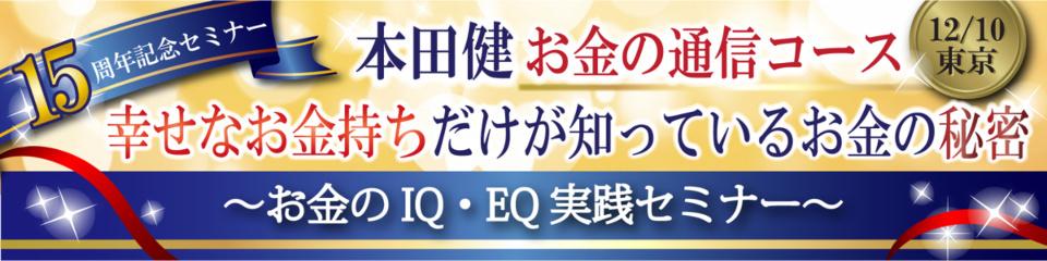 12/10 東京1日セミナー
