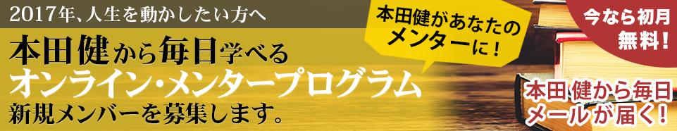 【初月無料】本田健オンライン・メンタープログラム