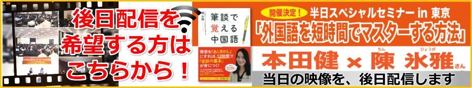 4/15本田健の半日外国語セミナー