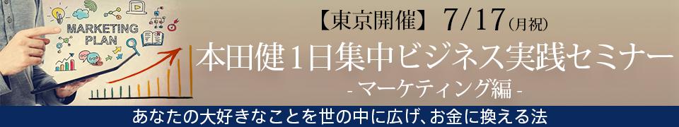 20170717本田健1日集中セミナー