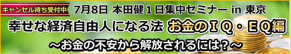 20170708本田健1日集中セミナー