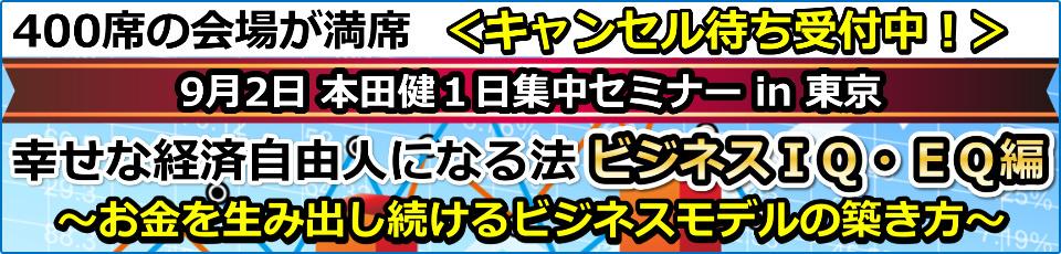 9月2日 本田健1日集中セミナー