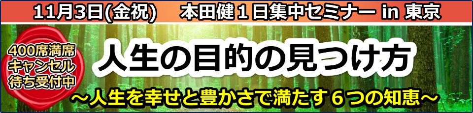 11月3日 本田健1日集中セミナー