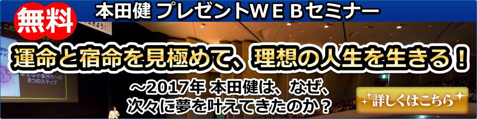 12/5 本田健WEBセミナー