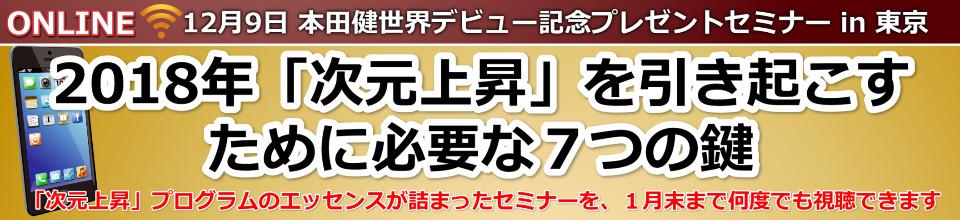 本田健世界デビュー記念プレゼントセミナー