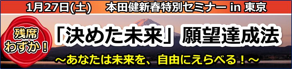 2018年1月27日本田健特別セミナー