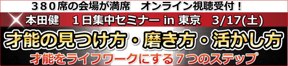 2018年3月17日本田健1日集中セミナー「才能・ライフワーク」」