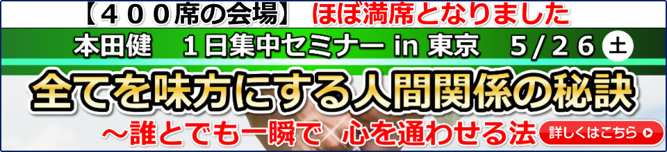2018年5月26日 本田健セミナー「人間関係」