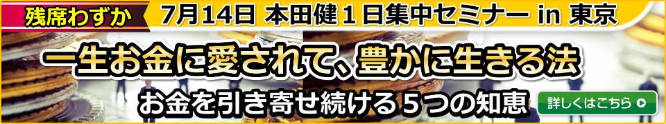 20180714本田健セミナー