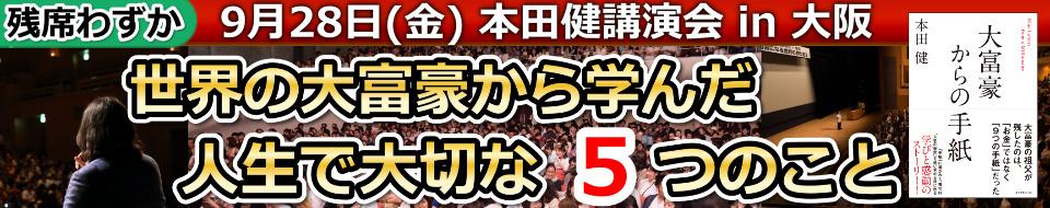 2018年9月28日 本田健大阪講演会