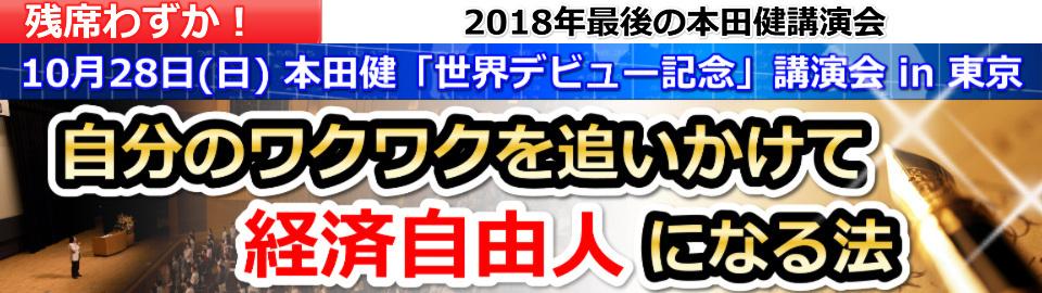 2018年10月28日 本田健東京講演会