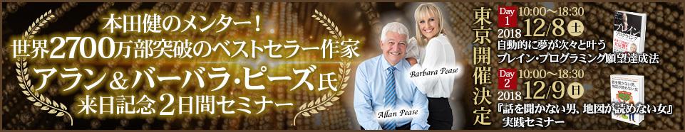 20181208-9アラン&バーバラ2日間セミナー