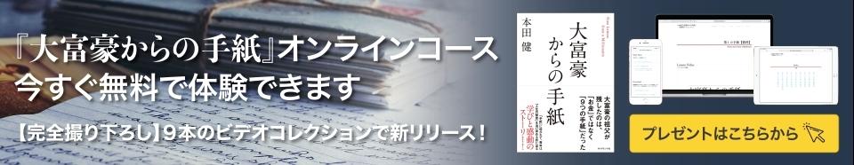 『大富豪からの手紙』オンラインコース