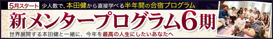本田健 新メンタープログラム第6期