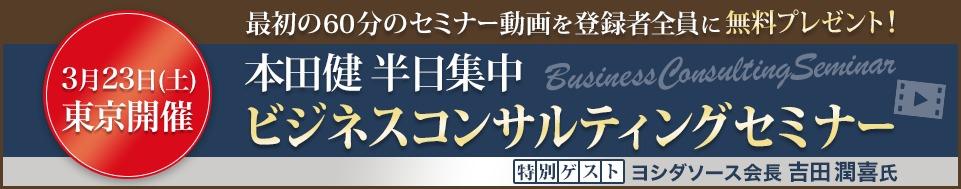 2019/3/23 本田健半日ビジネスコンサルティング 無料枠