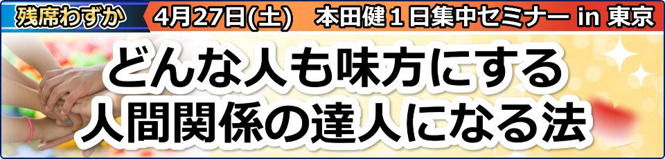 4月27日 東京セミナー「人間関係」