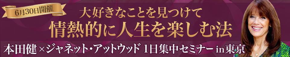 6月30日本田健×ジャネット・アットウッド特別セミナー