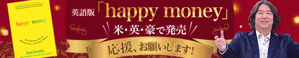 happymoney応援お願いします!