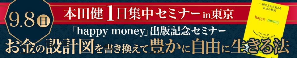 2019年9月8日本田健happymoney出版記念1日セミナー