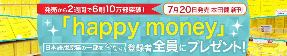 happy money特設ページ