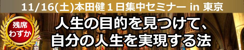 20191116本田健セミナー「人生の目的」