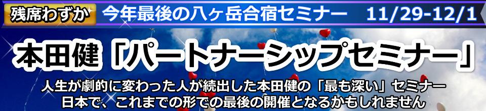 2019年11月 本田健パートナシップセミナー