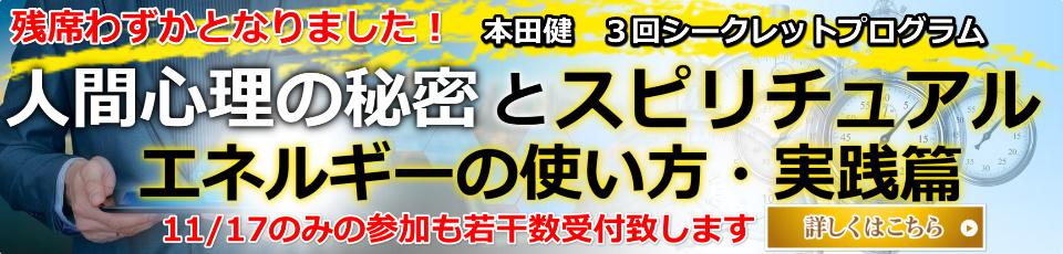 本田健3回シークレットプログラム