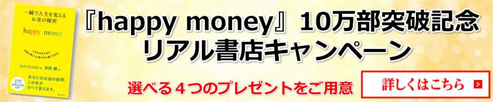 HappyMoneyリアル書店キャンペーン