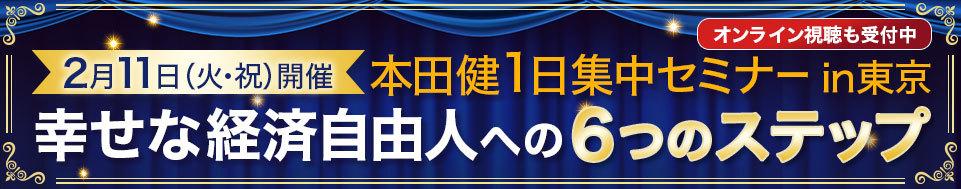 20200211本田健1日集中セミナーin東京