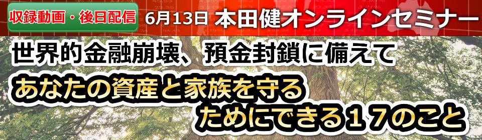 20200613オンラインセミナー後日配信