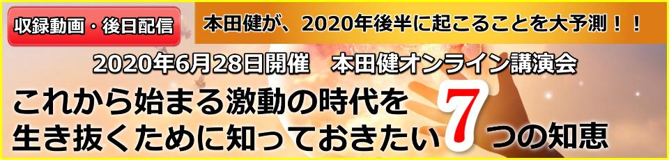 2020年6月28日オンラインセミナー後日配信