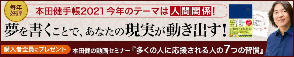 本田健手帳