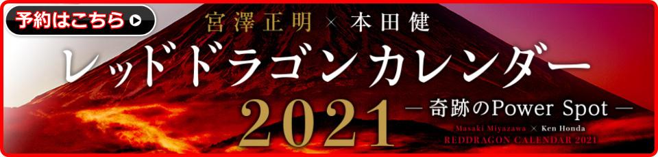 レッドドラゴンカレンダー2021