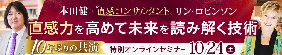 2020年10月24日 本田健 × リン・ロビンソンさん 特別オンラインセミナー