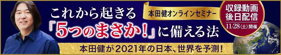 2020年11月28日本田健オンラインセミナー後日配信