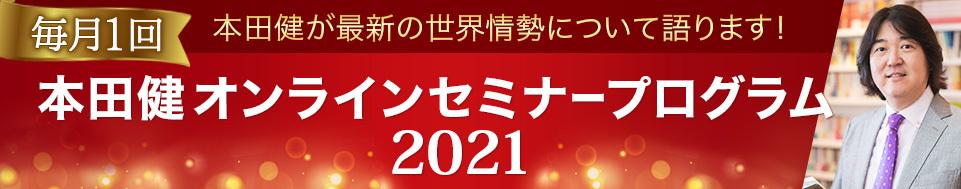 本田健オンラインセミナープログラム2021