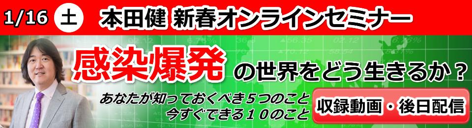 2021年1月16日 本田健オンラインセミナー後日配信