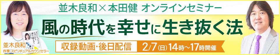2021年2月7日並木さんとのオンラインセミナー後日配信
