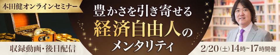 2021年2月20日 本田健オンラインセミナー後日配信
